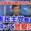 【動画】立憲民主党職員を逮捕!電車内で盗撮の疑い→枝野代表は性別も明かさず「男性か女性かと分ける時代ではない」不敵な笑み