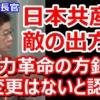 【動画】加藤官房長官「日本共産党の暴力革命の方針に変更はないと認識」志位委員長は「敵の出方論」を使用しない方針も撤回はせず