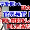 東京新聞が謎の質問「5社が総理に同じ質問を送った。同じ回答だった。国民に伝わるか?」加藤官房長官「当然のことだと思うけど?」