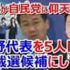 【動画】立憲・福山幹事長が仰天要求「枝野代表を5人目の総理候補として議論させて」総裁選フィーバーに強い危機感