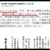 立憲・生方幸夫さんの謝罪報告「みなさんこんにちは。謝罪文を渡して謝ってきました。」小学生の反省文?