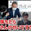【動画】小川淳也さん「僕が落ちたら町川さんのせいですからね」維新候補実家への突撃も「正当な政治活動、お詫びするつもりない」