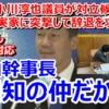 【動画】福山幹事長「玉木代表の元秘書で旧知の仲だから」対立候補の実家を突撃した小川淳也議員を処分せず